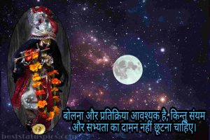 krishna best quotes in hindi for Whatsapp DP