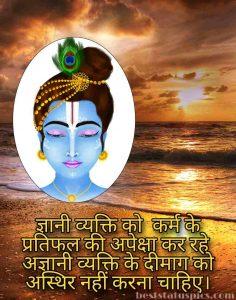 little krishna quotes in hindi