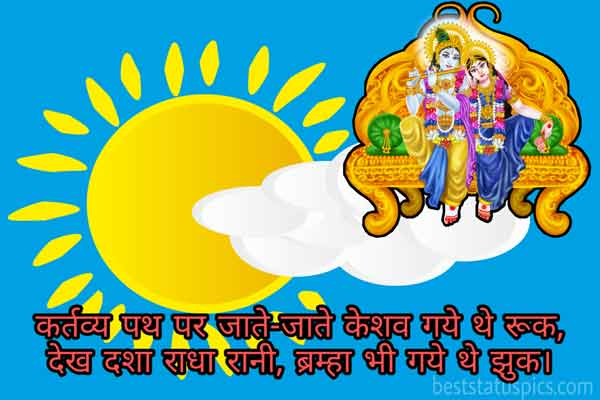 Radha Krishna Love Status Images In Hindi For Whatsapp DP Profile