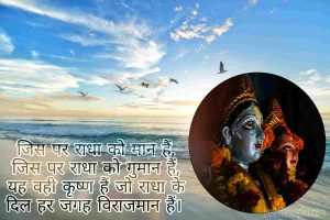 radha krishna status wallpaper in hindi for Whatsapp DP