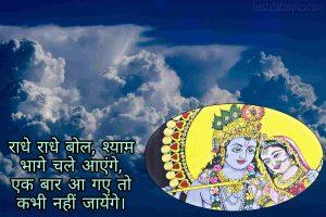 New radha krishna status hindi for Whatsapp dp