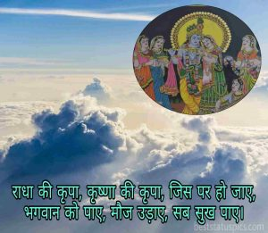 radha krishna status hindi for Whatsapp profile
