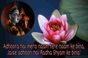 shree radhe krishna status image with lotus flower for whatsapp