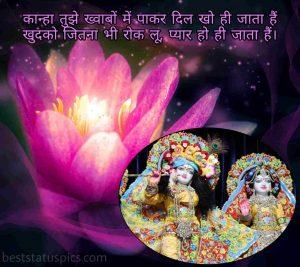 true love radha krishna status image with lotus flower in hindi