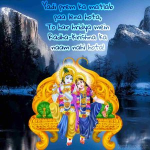 true love radha krishna status image in hindi