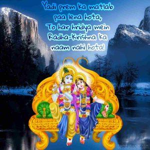 true love radha krishna status image in hindi