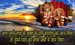 radhe krishna status for fb, facebook and whatsapp