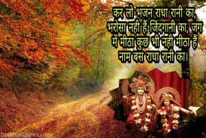 radhe krishna status in hindi for Whatsapp