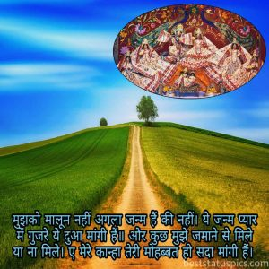 radha krishna status image for whatsapp dp