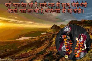 radha krishna love status with photo download in hindi