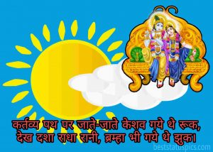 radha krishna love status in hindi for whatsapp