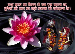 radha krishna status photo with lotus flower for whatsapp dp in hindi