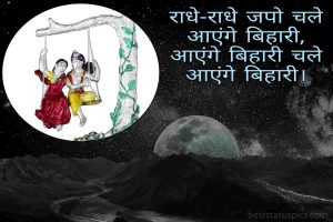 radha krishna ke love status for whatsapp in hindi