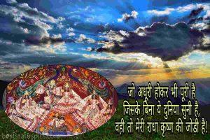 radha krishna love status in hindi for whatsapp dp pic
