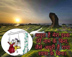radha krishna love whatsapp status pic in hindi with nature