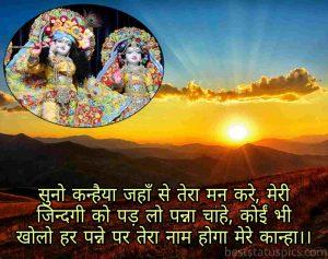 radha krishna whatsapp status in hindi download