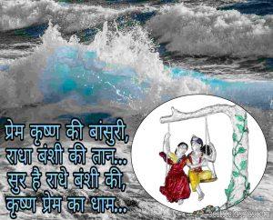 radha krishna status image download for Whatsapp