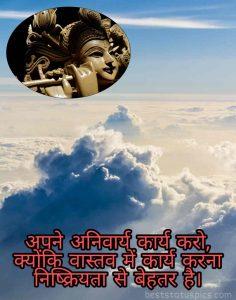 krishna quotes status image in hindi for whatsapp