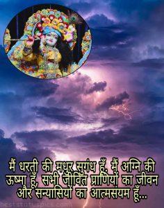krishna status shayari image for whatsapp DP