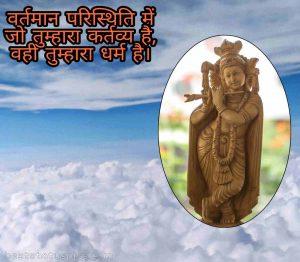 god krishna status image in hindi for whatsapp