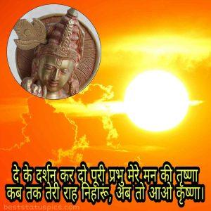 yadav krishna status image for whatsapp in hindi