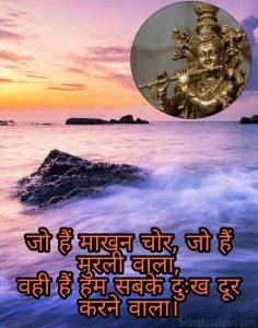 hare krishna status in hindi for whatsapp