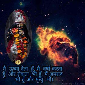 krishna status pic for whatsapp in hindi