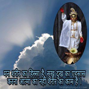 lord krishna status in hindi for Whatsapp DP