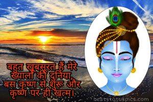 jai shree krishna status in hindi for Whatsapp DP