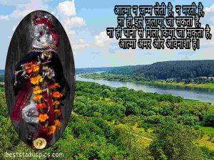 krishna ji ke status image download in hindi