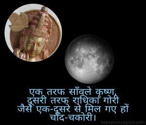 shree krishna status in hindi for whatsapp dp
