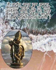 krishna kanhaiya status pic for whatsapp
