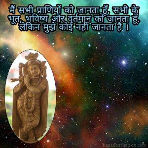 shree krishna updesh status image for whatsapp