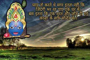 bhagwan krishna status image for Whatsapp DP