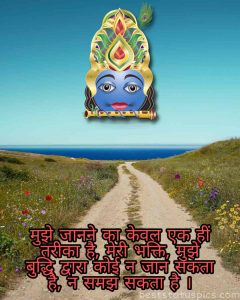 jai shri krishna status photo in hindi for fb, facebook and whatsapp
