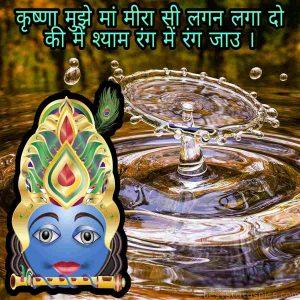 krishna gyan attitude status in hindi for whatsapp
