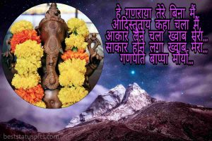 ganpati bappa morya whatsapp status in hindi