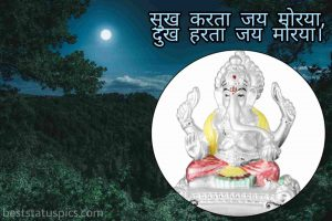ganpati bappa lord ganesha status in hindi with photo