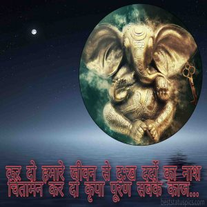 ganpati bappa lord ganesha attitude status in hindi with pic