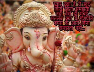 status for ganpati bappa in hindi with pictures