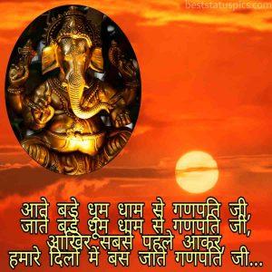 ganpati bappa hindi shayari status with images for Whatsapp