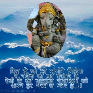 ganpati bappa fb status in hindi download with images
