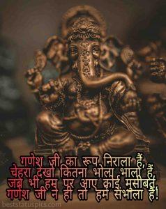 ganpati bappa hindi mai for Whatsapp DP