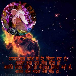 ganpati bappa hindi quotes for Whatsapp