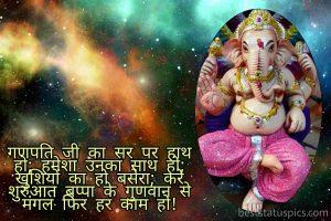 ganpati bappa status for Whatsapp DP with pic