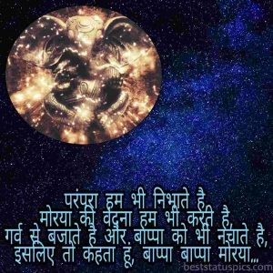 ganpati bappa attitude status in hindi with images
