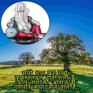 ganpati bappa status and quotes download with images in hindi
