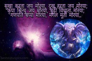lord ganesha ganpati bappa status in hindi text