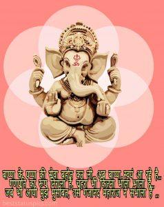 ganpati bappa whatsapp status and DP download in hindi