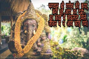 status on ganpati bappa in hindi with pic for whatsapp